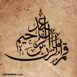 Khat thuluth : قمر الزمان بن عبد الرحيم